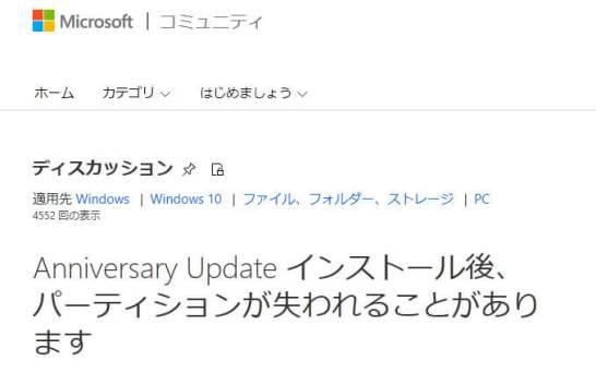 Anniversary Update インストール後、パーティションが失われることがあります