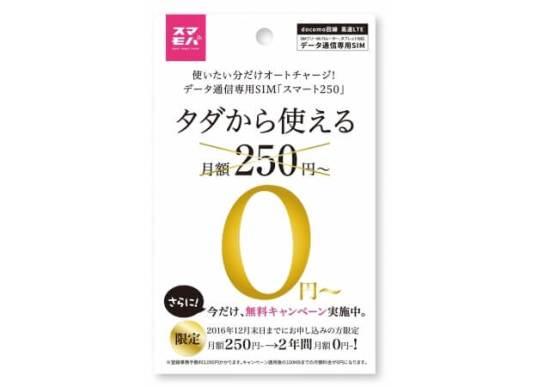 新プラン「スマート250」 - スマモバ