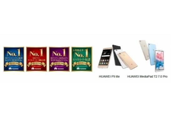 好調続くHUAWEI製品、SIMフリー製品販売台数上位独占