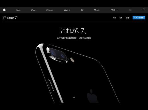 iPhone 7 / iPhone 7 plus - Apple