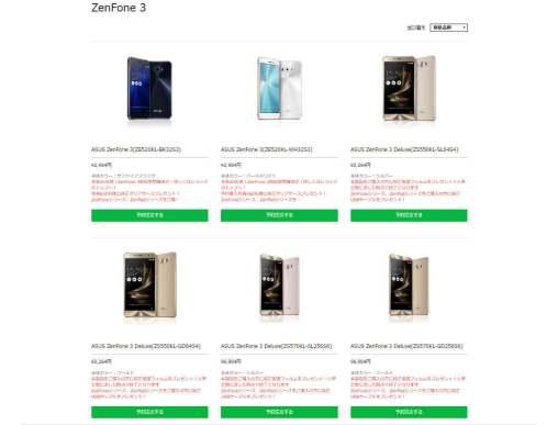 ASUS ZenFone 3 の国内展開を発表