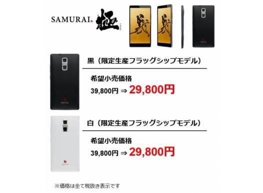 「KIWAMI 極」が新価格29,800円に!