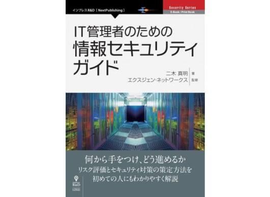 IT管理者のための情報セキュリティガイド - インプレス R&D