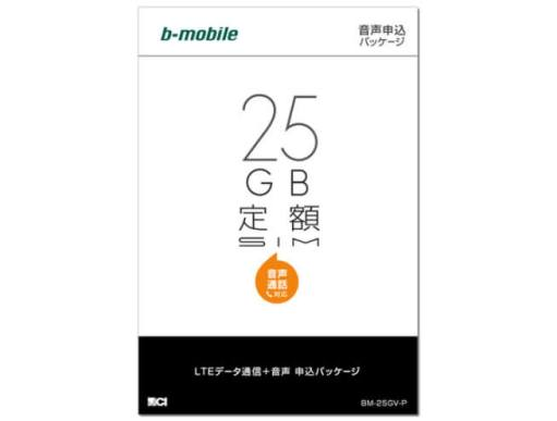 日本通信、25GB定額を新発売