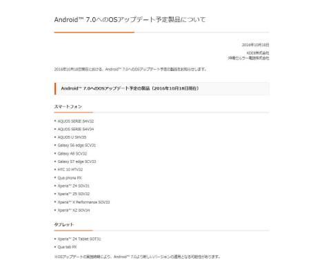 au が Android™ 7.0への OS アップデート予定製品を発表
