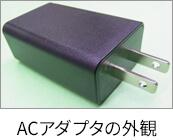 富士通の AC アダプタ回収 - 外観
