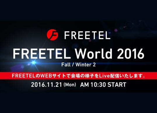 FREETEL World 2016 Fall / Winter2