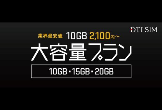 DTI SIM - 最安大容量プラン(10GB)