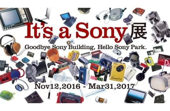 「It's a Sony展」開催