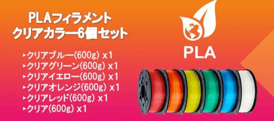 PLAフィラメント クリアカラー6個セット