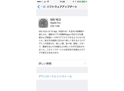 iOS10.2 リリース - Apple