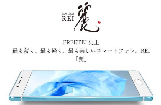SAMURAI「REI 麗」 ソフトウェアアップデート開始 - FREETEL