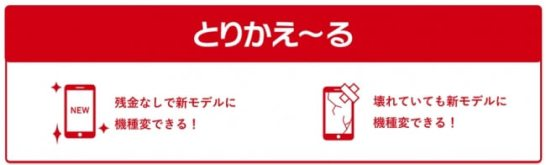 とりかえ~る - FREETEL