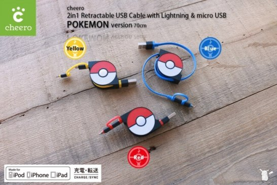 ポケモンケーブル「cheero 2in1 Retractable USB Cable with Lightning & micro USB POKEMON version 70cm」