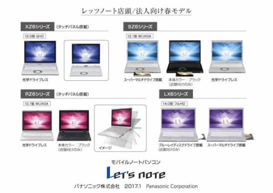 モバイルパソコン「レッツノート」個人店頭/法人向け 春モデル