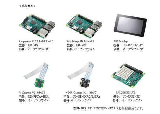 アイ・オー・データが Raspberry Pi の取り扱いを開始