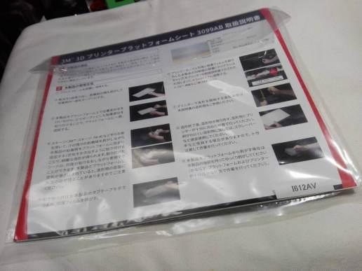 3M 3Dプリンタープラットフォームシート(3枚入) ABS/PLA対応 3099AB