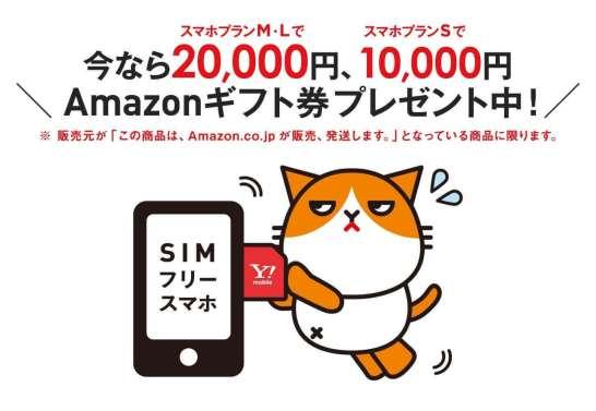 ワイモバイル(Y!mobile)SIMスターターキット キャンペーン - アマゾン