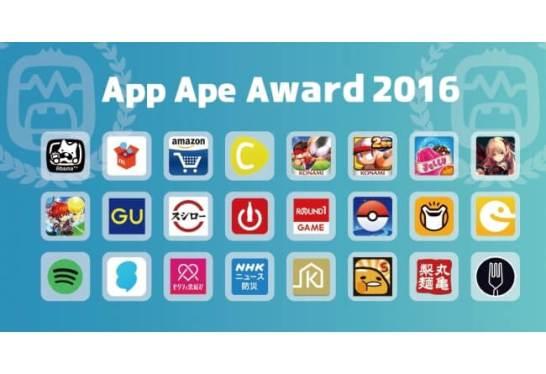 アプリ・オブ・ザ・イヤー 2016 - App Ape