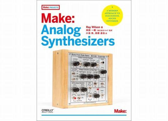 Make: Analog Synthesizers (Make: PROJECTS)(翻訳版)
