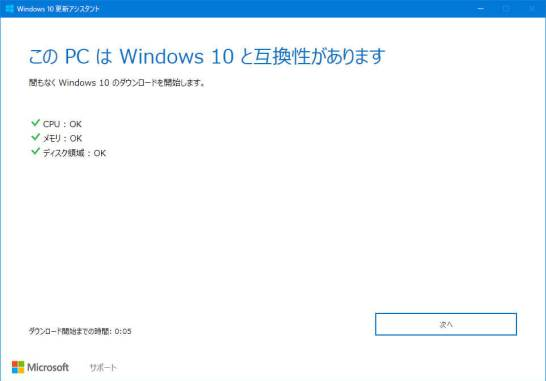 Windows10Upgrade9252.exe を実行