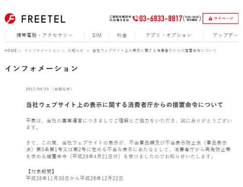 FREETEL ‐ 消費者庁から措置命令を頂戴する