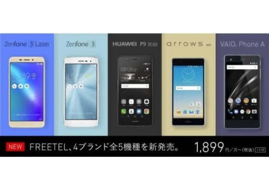 FREETEL、4ブランド全5機種を発売開始!