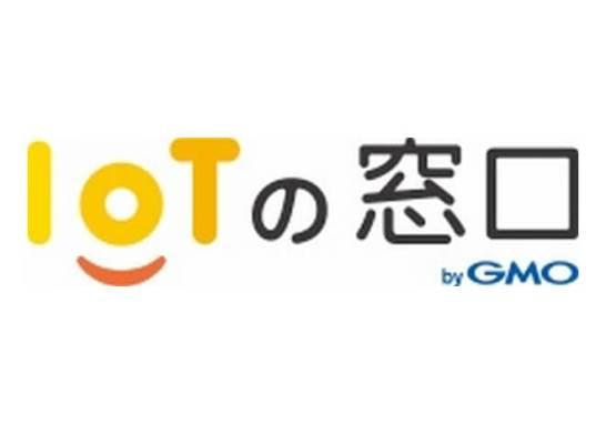 IoTの窓口 - GMOクラウド