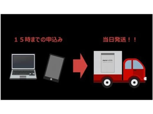 SIMパッケージを最短で申込み当日に発送する運用を開始 - nuro モバイル