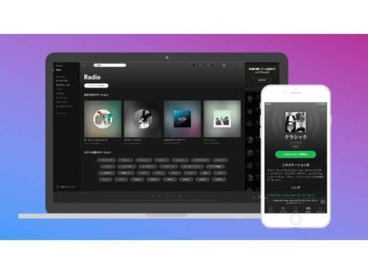 「Spotify Radio」を日本で提供開始