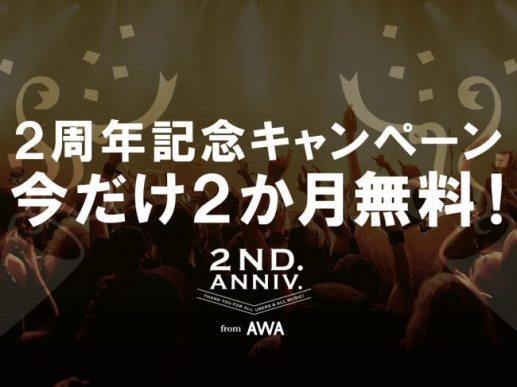 AWA が『2周年記念キャンペーン』を実施中!