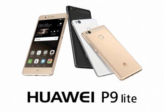 『HUAWEI P9 lite』ソフトウェアアップデート開始のお知らせ
