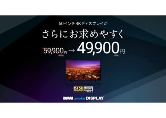 【DMM.make DISPLAY】50インチ 4Kディスプレイ、希望小売価格改定(値下げ)のお知らせ