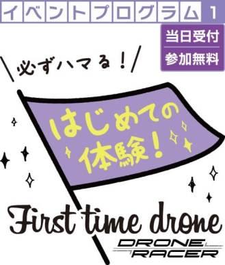 第1回京商ドローンレーサーイベント in MEGA WEB