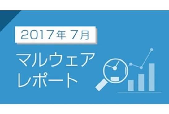 2017年7月のマルウェア検出レポート - キャノン IT ソリューションズ
