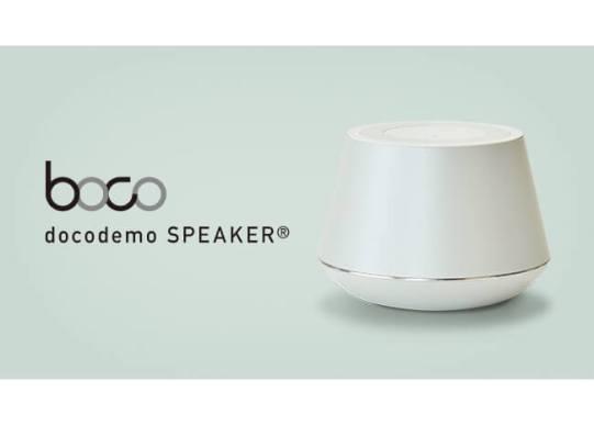 docodemo SPEAKER® がクラウドファンディングを開始