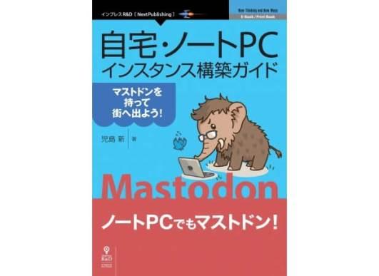 自宅・ノートPCインスタンス構築ガイド~マストドンを持って街へ出よう!~