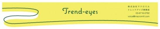 Trend Eyes vol.79 - マイクロミル