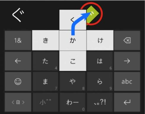 Androidのキーボードアプリ「アルテ on Mozc」が「カーブフリック」に新規対応