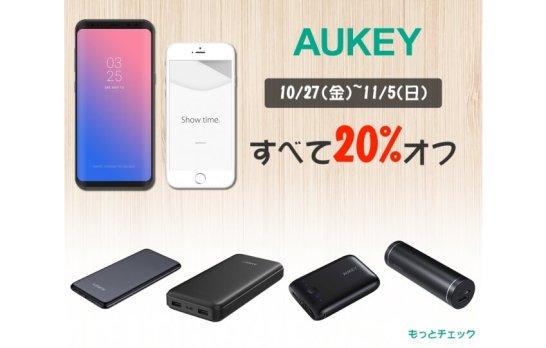 AUKEY モバイルバッテリー特集