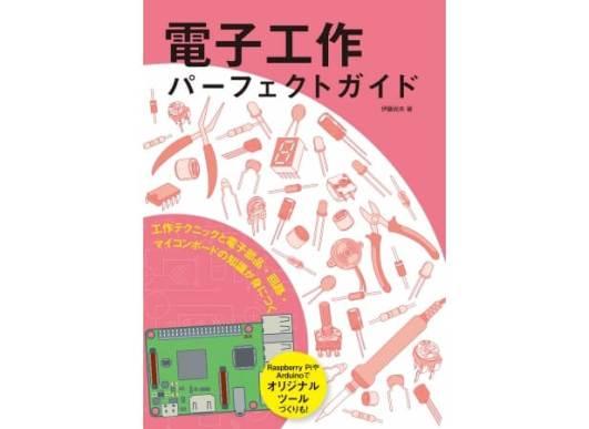 電子工作パーフェクトガイド - 誠文堂新光社