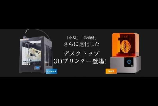「3Dプリンタースペシャルサイト」をリニューアル  - キャノン MJ