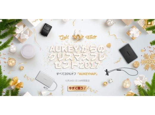 「AUKEYからのクリスマスプレゼント2017」を開催(12月24日限定クーポン発行)