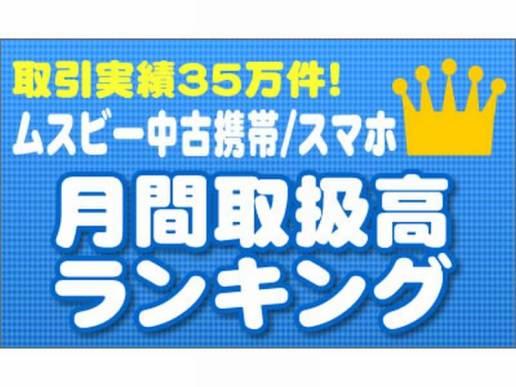 中古携帯/スマホランキング(2017年11月売上)- ムスビー