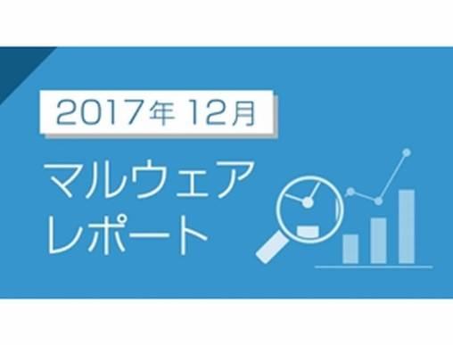 2017年12月のマルウェア検出レポートを公開 - キャノンITソリューションズ