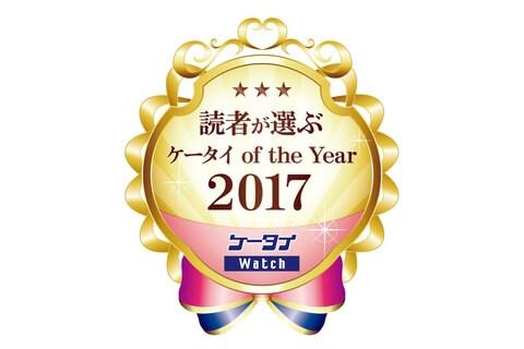 ケータイWatchの「読者が選ぶケータイ of the Year 2017」の「SIMフリーモデル部門」