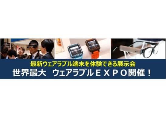 世界最大 ウェアラブルEXPO開催!
