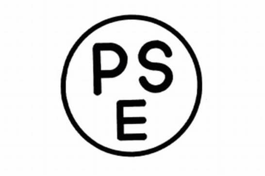 PSE マーク - 経済産業省