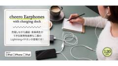iPhoneを充電しながら音楽再生「cheero Earphones with charging dock