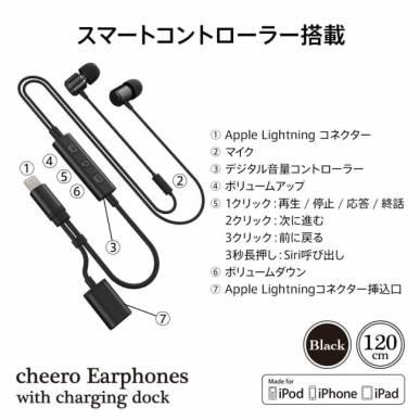 iPhoneを充電しながら音楽再生「cheero Earphones with charging dock